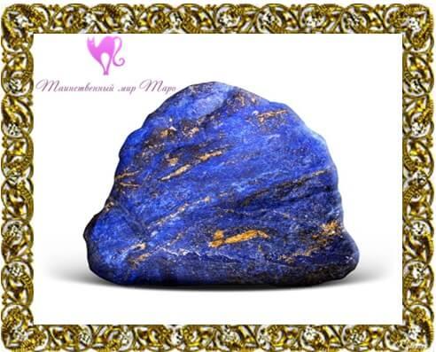 камни талисманы лазурит
