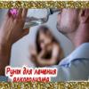 Рунные формулы от пьянства (часть 1)