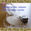 Заговор на соль— защита дома от порчи и сглаза