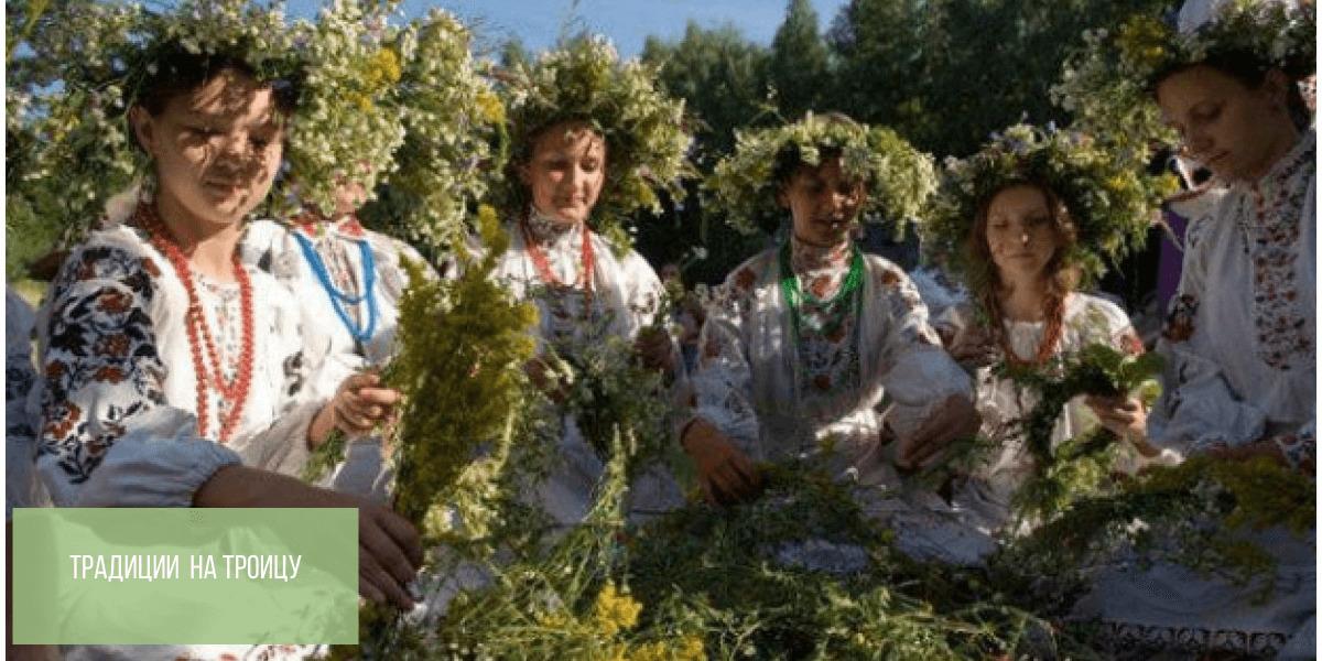 троица традиции плетение из трав венков