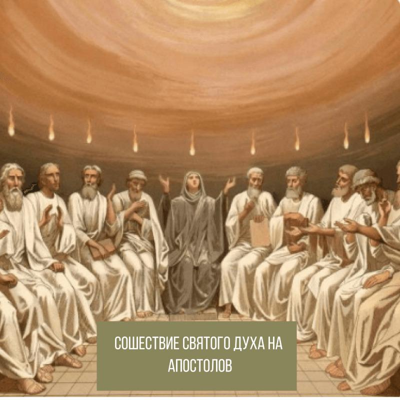 троица сошествие святого духа на апостолов