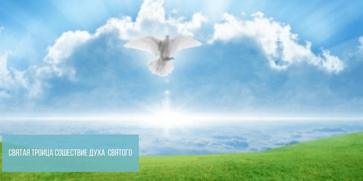троица сошествие святого духа