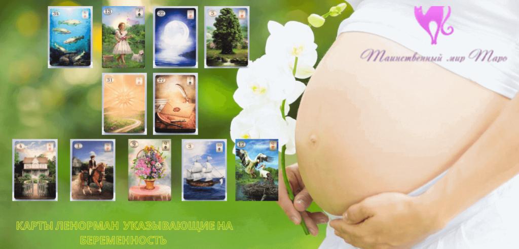 карты ленорман указывающие на беременность